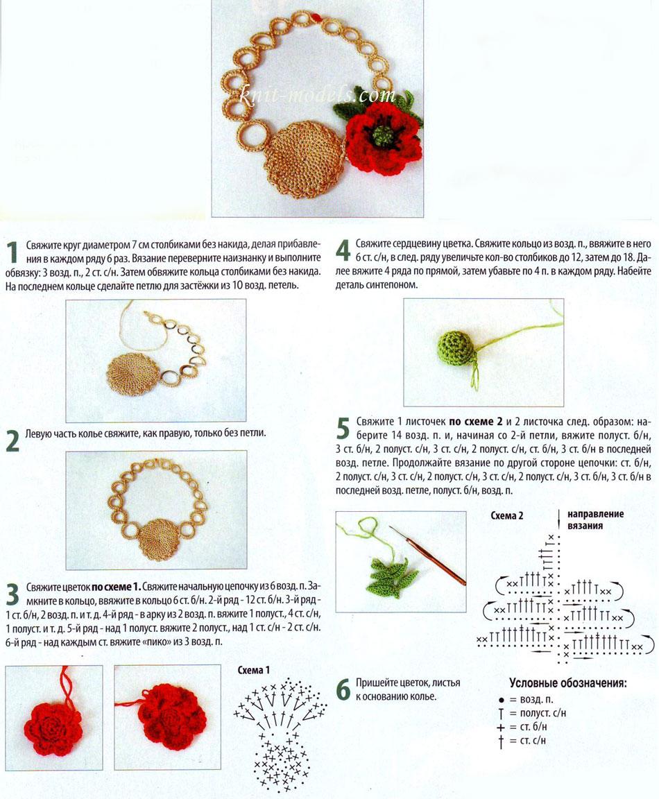 Вязаное ожерелье спицами схемы