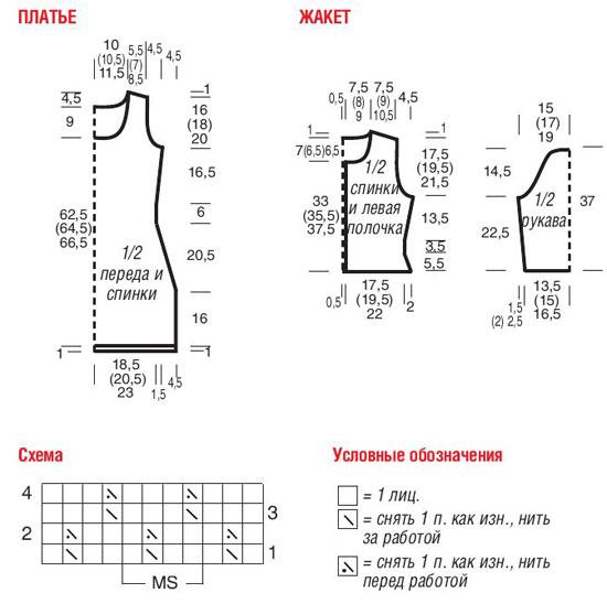 Схема вязанного платья 52 размера