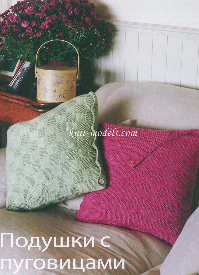 Чехлы для подушек вязаные