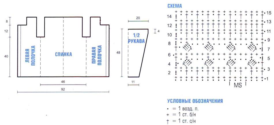 Схема вязания кофты без швов 12
